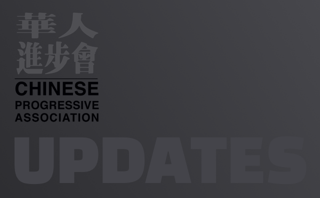 FOR IMMEDIATE RELEASE: Black and Chinese Community Organizations Unite After Violent Assault on Elderly Man in Bayview