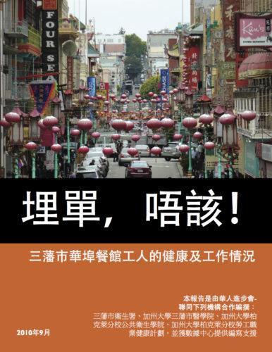 Chinese Progressive Association Publication Check