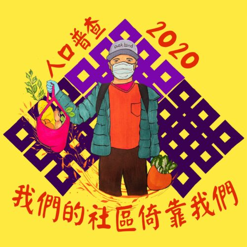 our communities count on us/Artwork by Vida Kuang   我們的社區倚靠我們/Vida Kuang 作品