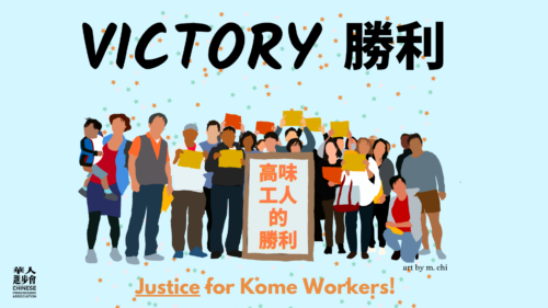 Kome Workers Victory